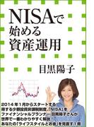 NISAで始める資産運用(小学館新書)(小学館新書)