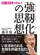 強靭化の思想―「強い国日本」を目指して(扶桑社BOOKS)