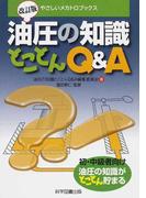 油圧の知識とことんQ&A 改訂版