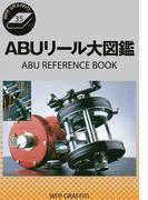 ABU(アブ)リール大図鑑(WPPグラフィティ)