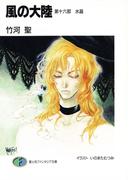 風の大陸 第十六部 水晶(富士見ファンタジア文庫)