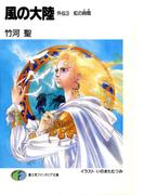 風の大陸 外伝3 虹の時間(富士見ファンタジア文庫)