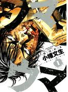 シマウマ(1)(YOUNG KING COMICS)
