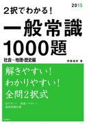 2択で分かる 一般常識1000題 社会-地理・歴史編
