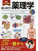 はじめての薬理学 最新カラー図解