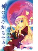 神のみぞ知るセカイ 15(少年サンデーコミックス)