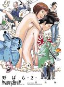野ばら 2巻(ビームコミックス(ハルタ))