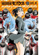 補助隊モズクス 2(ビームコミックス(ハルタ))