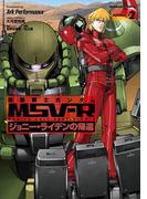 機動戦士ガンダム MSV-R ジョニー・ライデンの帰還(2)(角川コミックス・エース)