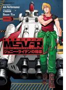 機動戦士ガンダム MSV-R ジョニー・ライデンの帰還(3)(角川コミックス・エース)