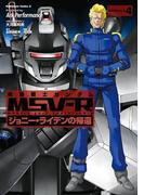 機動戦士ガンダム MSV-R ジョニー・ライデンの帰還(4)(角川コミックス・エース)