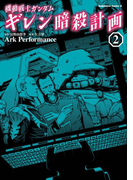 機動戦士ガンダム ギレン暗殺計画(2)(角川コミックス・エース)