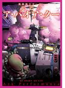 機動戦士ガンダム 光芒のア・バオア・クー(角川コミックス・エース)