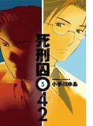 死刑囚042(5)(角川コミックス・エース)
