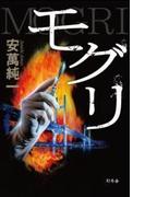 モグリ(幻冬舎単行本)