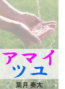 アマイツユ(愛COCO!)