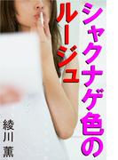 シャクナゲ色のルージュ(愛COCO!)