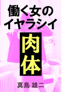 働く女のイヤラシイ肉体(愛COCO!Star)
