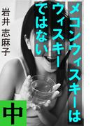 メコンウィスキーはウィスキーではない 中(愛COCO!)