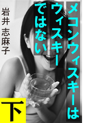 メコンウィスキーはウィスキーではない 下(愛COCO!)