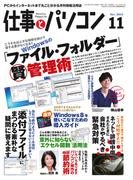 月刊仕事とパソコン2013年11月号