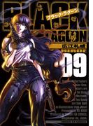 ブラック・ラグーン 9(サンデーGXコミックス)