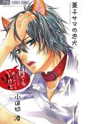 亜子サマの忠犬(フラワーコミックス)