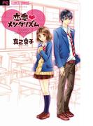 恋愛メンタリズム(フラワーコミックス)