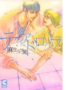 ティアドロップ(4)(ショコラコミックス)