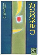 カンパネルラ(河出文庫)