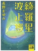 綺羅星波止場(河出文庫)