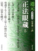 現代文訳 正法眼蔵〈5〉(河出文庫)