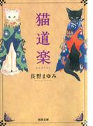 猫道楽(河出文庫)
