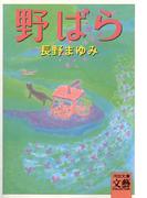 野ばら(河出文庫)
