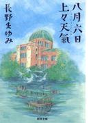 八月六日上々天氣(河出文庫)