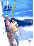 兆-FORESHOW- 硝子の街にて(16)(ホワイトハート/講談社X文庫)