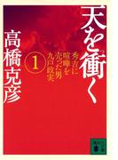 天を衝く 秀吉に喧嘩を売った男九戸政実(1)(講談社文庫)