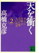 天を衝く 秀吉に喧嘩を売った男九戸政実(2)(講談社文庫)