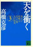 天を衝く 秀吉に喧嘩を売った男九戸政実(3)(講談社文庫)
