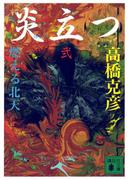 炎立つ 弐 燃える北天(講談社文庫)