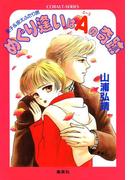 【シリーズ】めぐり逢いはA(エース)の奇跡(コバルト文庫)