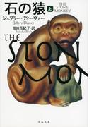 石の猿 上(文春文庫)