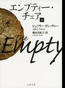 エンプティー・チェア 上(文春文庫)