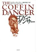 コフィン・ダンサー 上(文春文庫)