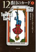 12番目のカード 上(文春文庫)