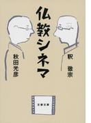 仏教シネマ(文春文庫)