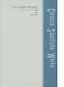 ハンス・カロッサ全集 第3巻 ドクトル・ビュルガーの運命/逃走/青春の変転