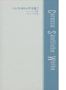 ハンス・カロッサ全集 第7巻 ルーマニア日記/イタリアの手記