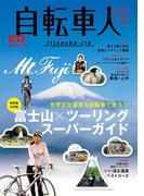 自転車人 2013秋号 No.033