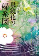 泉鏡花の「婦系図」 ビギナーズ・クラシックス 近代文学編(角川ソフィア文庫)